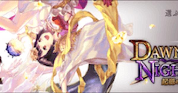 【シャドバ】起源の光、終焉の闇の新カード一覧【シャドウバース】