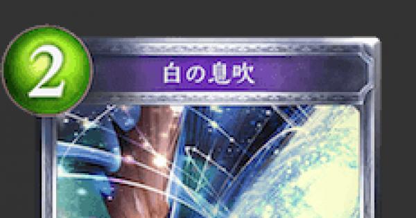 【シャドバ】白の息吹のカード情報【シャドウバース】