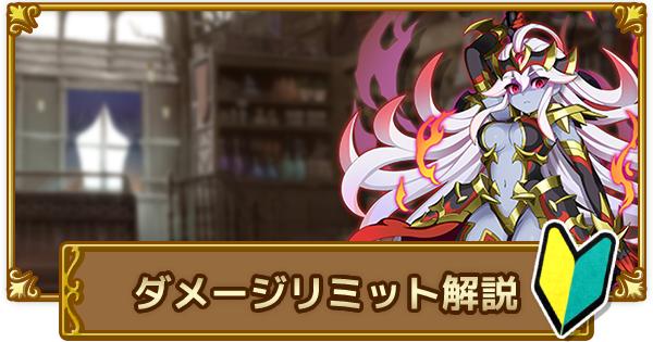 【ログレス】リミットブレイク/プラスの違いを解説!【剣と魔法のログレス いにしえの女神】