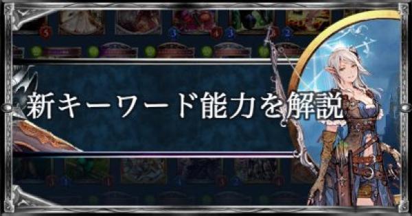 【シャドバ】新キーワード能力「チョイス」とは?徹底解説!【シャドウバース】