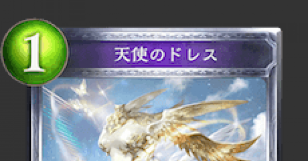 【シャドバ】天使のドレスのカード情報【シャドウバース】
