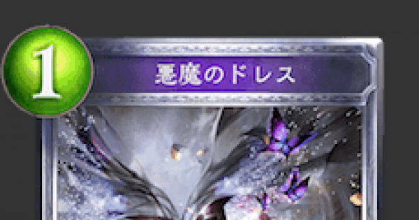 【シャドバ】悪魔のドレスのカード情報【シャドウバース】