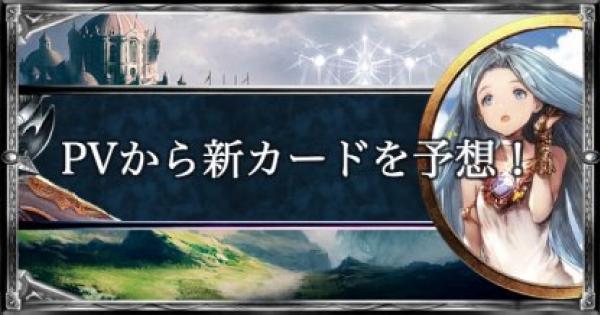 【シャドバ】新カード予想!発表されたPVからカードを考察!【シャドウバース】