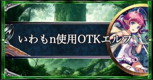 【シャドバ】19thアンリミテッド3位!いわもn使用OTKエルフ!【シャドウバース】