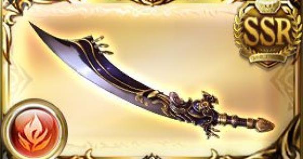 【グラブル】ブラフマンシミター(シヴァ剣)の評価/最終解放後の性能【グランブルーファンタジー】