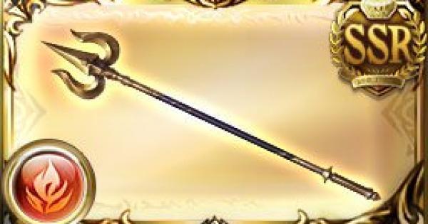 【グラブル】ブラフマントライデント(シヴァ槍)の評価/最終解放後の性能【グランブルーファンタジー】