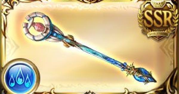 【グラブル】テュロスワンド(エウロペ杖)の評価/最終解放後の性能【グランブルーファンタジー】