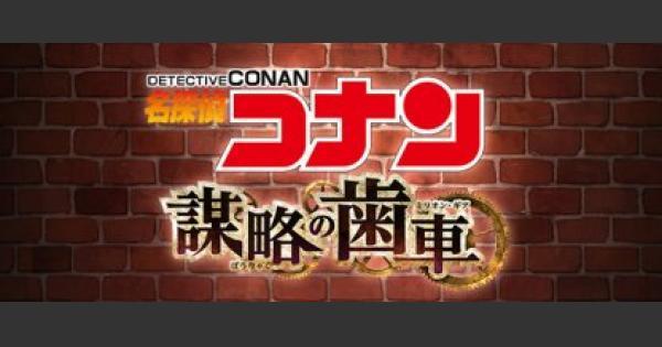 【グラブル】名探偵コナンコラボ『謀略の歯車』攻略/報酬まとめ【グランブルーファンタジー】