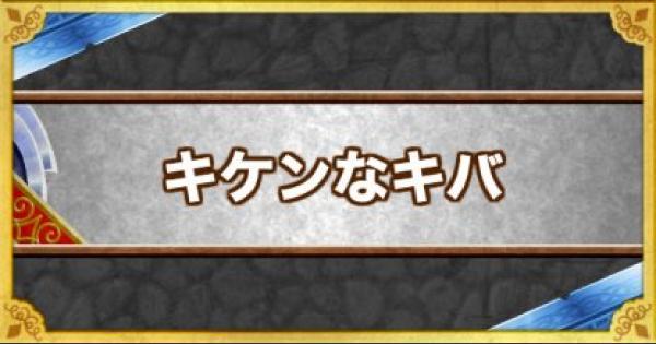 【DQMSL】「キケンなキバ」の効果とモンスター