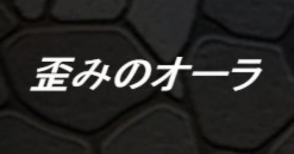 【DQMSL】「歪みのオーラ」の効果とモンスター