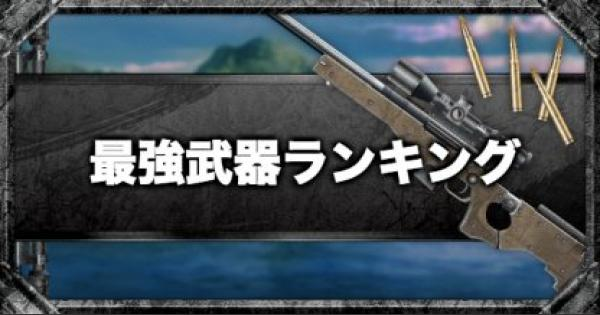 最強武器ランキング!ドン勝を狙うならこの武器!【最新版】