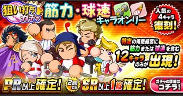 【パワプロアプリ】筋力・球速キャラオンリーガチャシミュレーター【パワプロ】