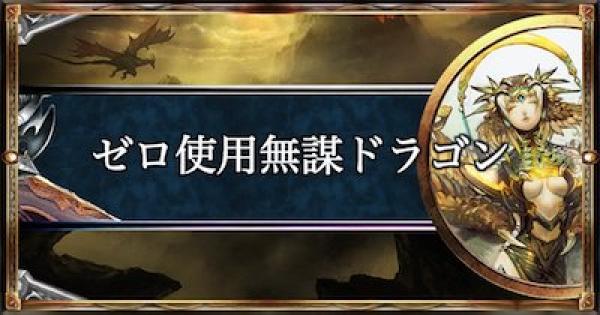 【シャドバ】ローテーション5位!攻略班ゼロ使用無謀ドラゴン【シャドウバース】