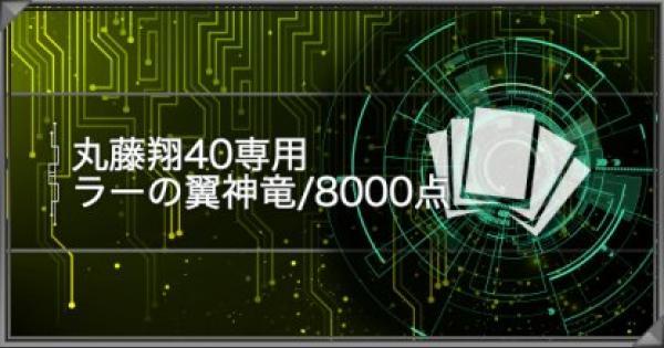 【遊戯王デュエルリンクス】丸藤翔40専用「ラーの翼神竜/8000点」デッキ|手順を紹介
