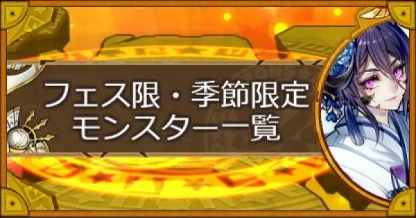【サモンズボード】フェス限・季節限定モンスター一覧