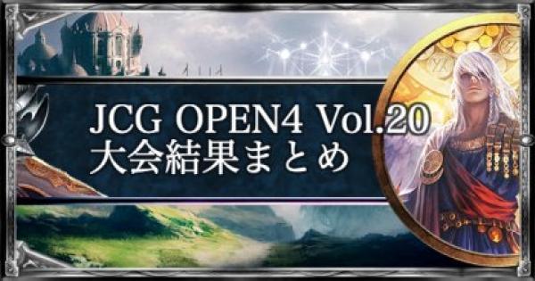 【シャドバ】JCG OPEN4 Vol.20 ローテ大会の結果まとめ【シャドウバース】
