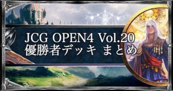 【シャドバ】JCG OPEN4 Vol.20 ローテ大会の優勝デッキ紹介【シャドウバース】