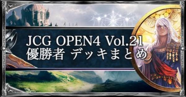 【シャドバ】JCG OPEN4 Vol.21 ローテ大会の優勝者デッキ【シャドウバース】