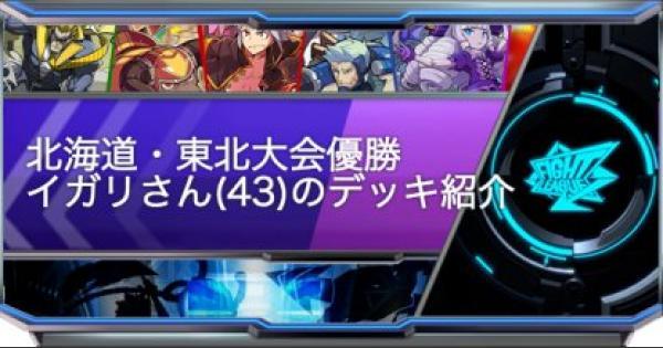 【ファイトリーグ】イガリさん(43)のTHLA優勝デッキとコメント