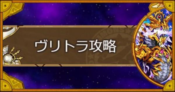 【サモンズボード】昏き蛇洞(ヴリトラ)攻略のおすすめモンスター