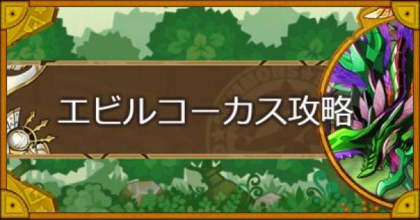 【サモンズボード】【神】クロウカシス山(エビルコーカス)攻略