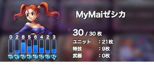 レジェンド到達!MyMai使用コントロールゼシカ!