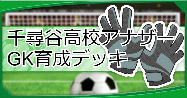 【パワサカ】千尋谷高校のCF育成オススメデッキ【パワフルサッカー】