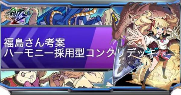 【ファイトリーグ】福島さん考案:ハーモニー採用型コンクリデッキ