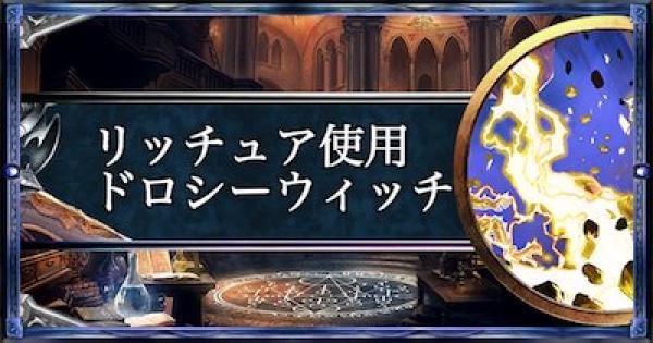 【シャドバ】ローテーションランキング3位!リッチュア使用ドロシーウィッチ【シャドウバース】