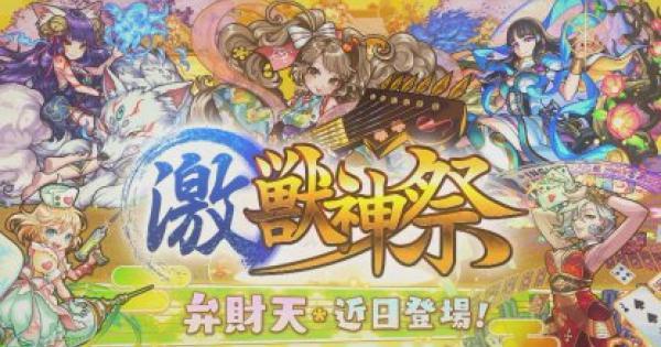 【モンスト】激獣神祭・新限定キャラ「弁財天」が初登場!【モンスト速報】