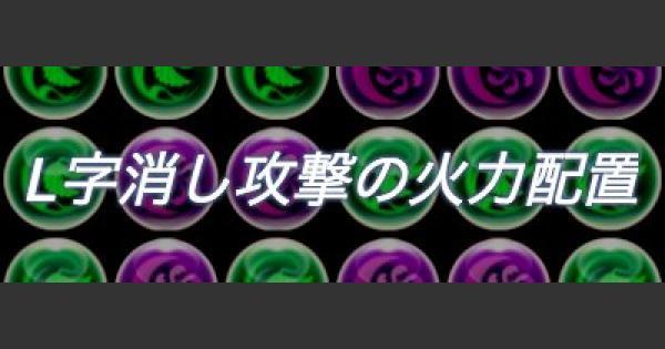 【パズドラ】L字消し攻撃の最大火力配置