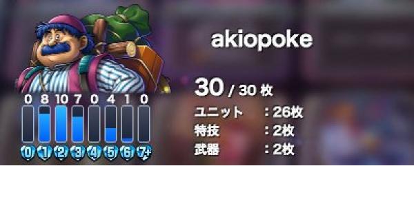 【ドラクエライバルズ】レジェンド到達!akiopoke使用ミッドレンジトルネコ!【ライバルズ】