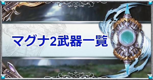 【グラブル】マグナⅡ(2)武器一覧|レガリアシリーズ【グランブルーファンタジー】