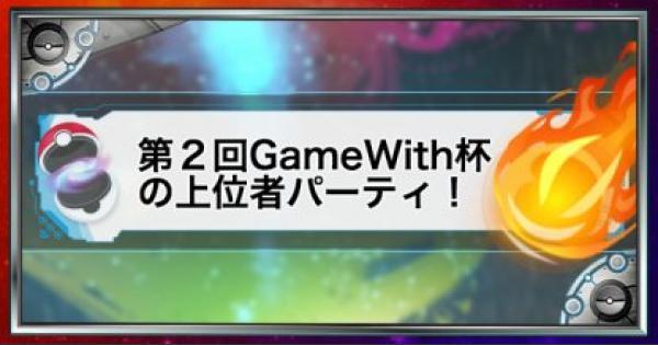 【USUM】第2回GameWith杯の上位者パーティ解説&紹介【ポケモンウルトラサンムーン】