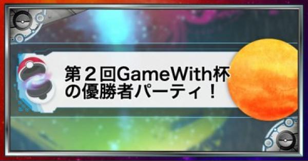 【USUM】第2回GameWith杯の優勝者パーティ解説&紹介【ポケモンウルトラサンムーン】