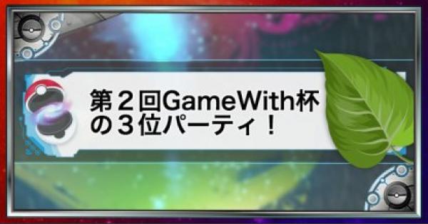 【USUM】第2回GameWith杯の3位パーティ解説&紹介【ポケモンウルトラサンムーン】