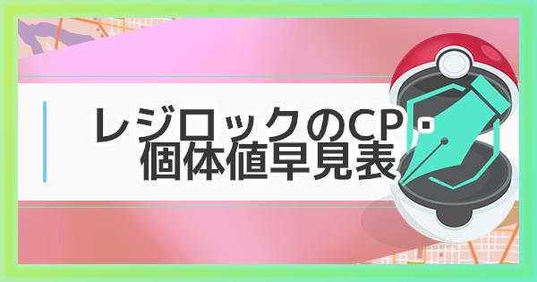 【ポケモンGO】レジロックのCP・個体値早見表