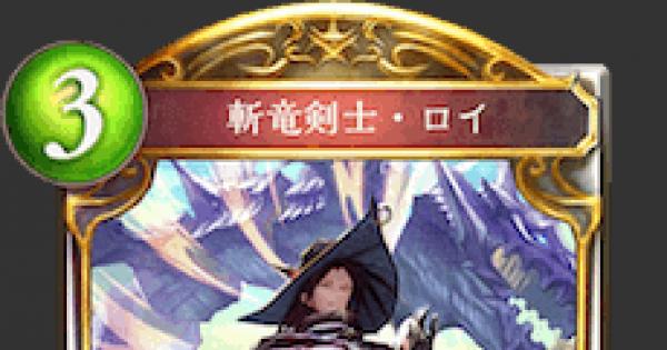 【シャドバ】斬竜剣士・ロイの評価と採用デッキ【シャドウバース】