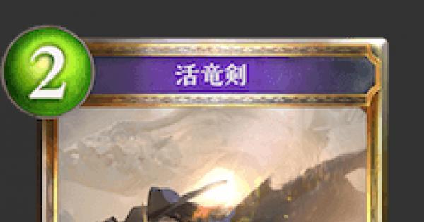 【シャドバ】活竜剣の情報【シャドウバース】
