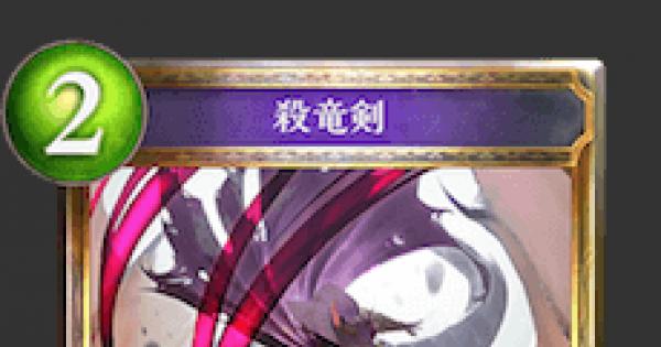 【シャドバ】殺竜剣の情報【シャドウバース】