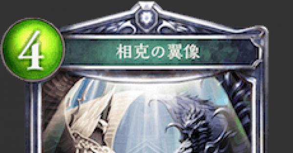 【シャドバ】相克の翼像の評価と採用デッキ【シャドウバース】