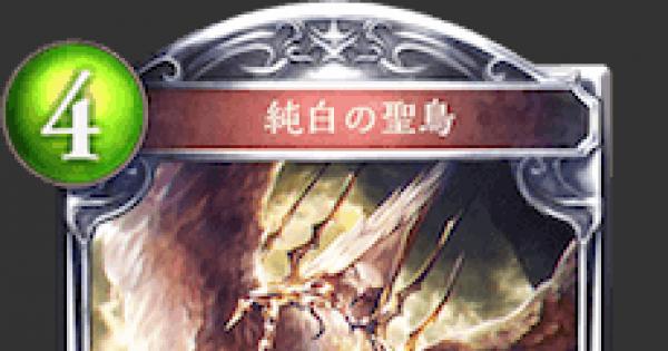 【シャドバ】純白の聖鳥の情報【シャドウバース】
