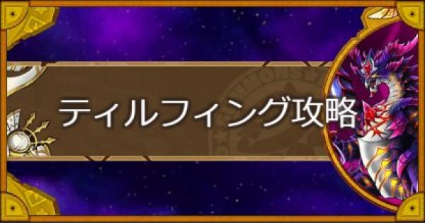 【サモンズボード】ドルング平野(ティルフィング)攻略のおすすめモンスター