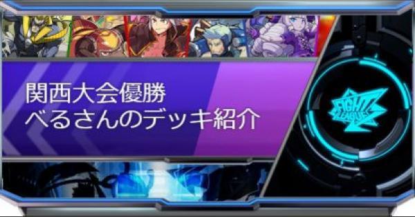【ファイトリーグ】べるさんの関西大会優勝デッキとコメント