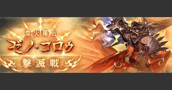【グラブル】ゼノ・コロゥ(ゼノコロ)撃滅戦攻略まとめ【グランブルーファンタジー】