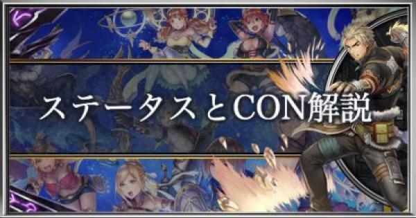 【オデスト】ステータスとコンディション(CON)の解説【オーディナルストラータ】