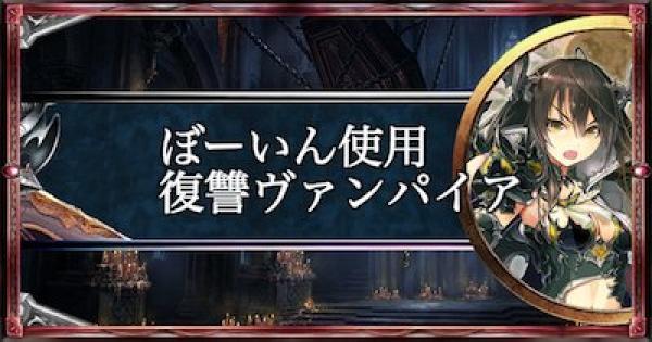 【シャドバ】アンリミテッド3位!ぼーいん使用復讐ヴァンパイア!【シャドウバース】