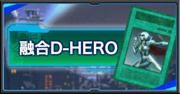 【遊戯王デュエルリンクス】融合軸D-HEROのデッキレシピ|使い方と対策ポイント