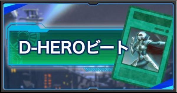 D-HEROデッキ(Dヒーロー)デッキのレシピと回し方を紹介