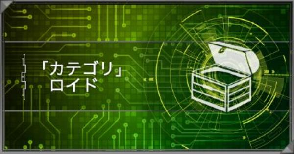 【遊戯王デュエルリンクス】ロイドカテゴリの紹介 派生デッキと関連カード